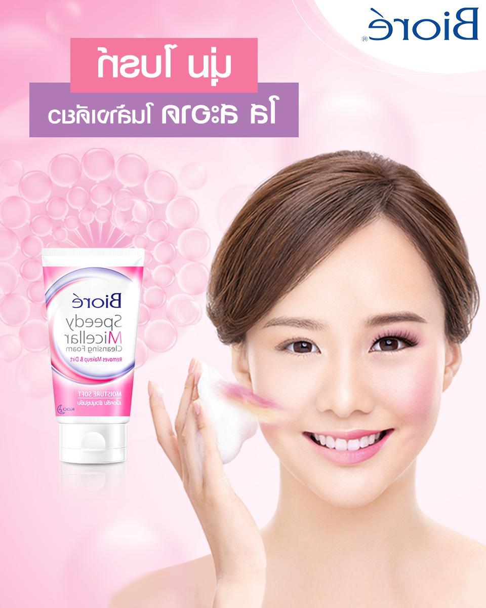 Biore foam skin face clear oil new