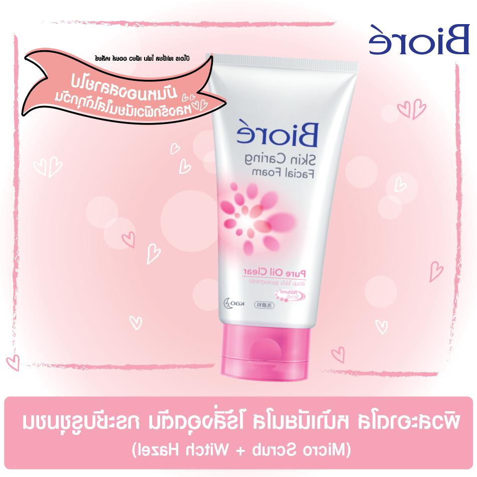 Biore facial skin face wash white clear whitening new