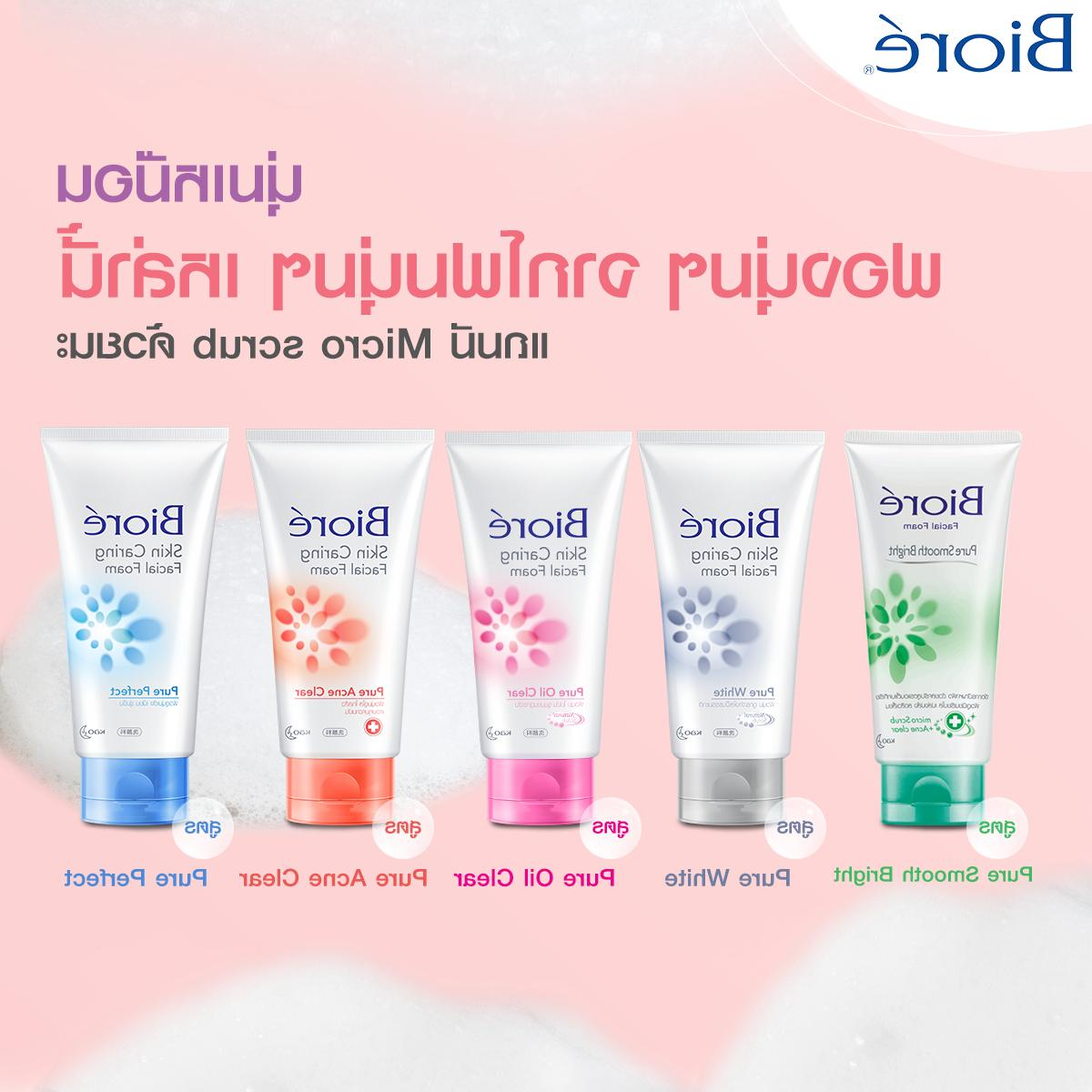 Biore new face white clear oil facial cleansing foam