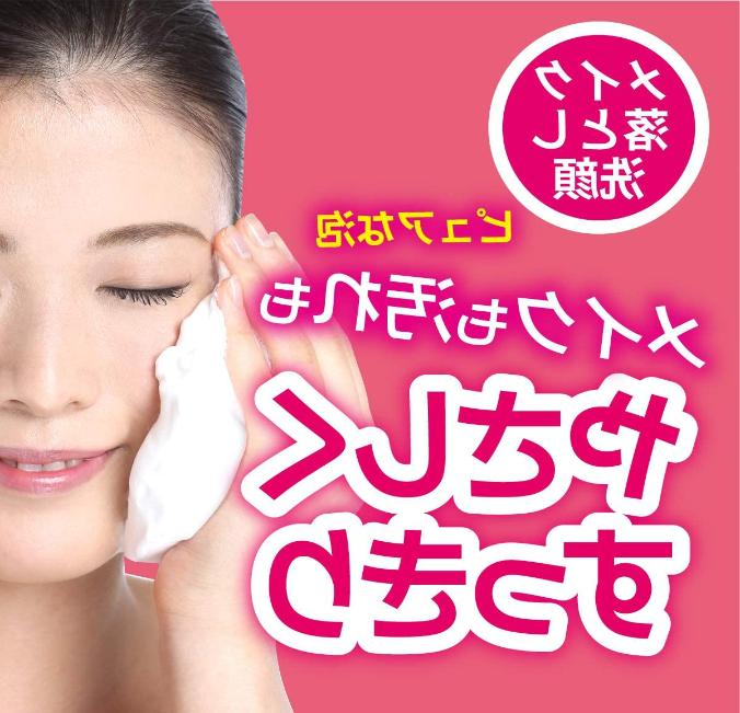 Rosette Cleansing Face Rice Additive-Free 120g