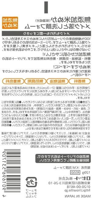 Rosette Cleansing Face Wash Rice Vegan 120g Japan