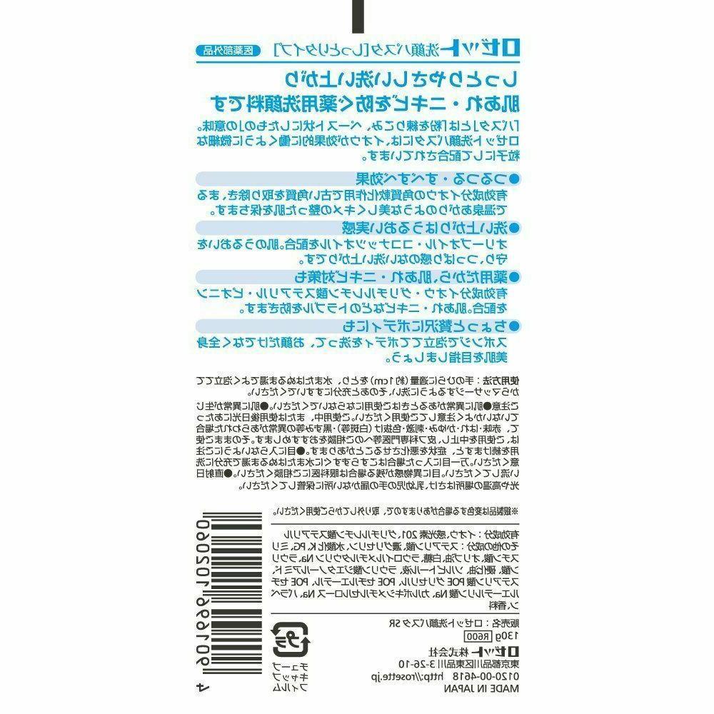 ROSETTE Medicated Foam 130g Made In Japan